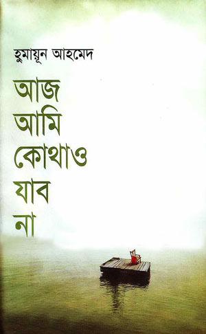 Ahmed pdf humayun novels