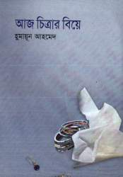 Books humayun ebook ahmed bangla