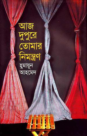 Humayun Ahmed Book Himu