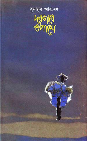 Humayun Ahmed Books Pdf File