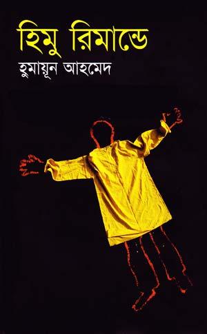 Himu mama by humayun ahmed pdf bangla book download.