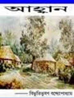 Chander pahar novel download.