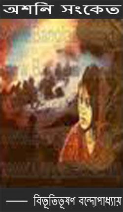 Chander pahar: চাঁদের পাহাড় kindle edition by.