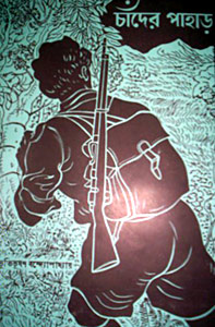 Chander pahar by bibhutibhushan bandyopadhyay bangla books all.