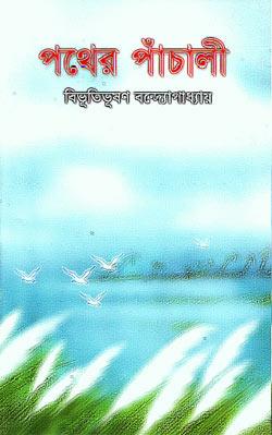 পথের পাঁচালী – বিভূতিভূষণ বন্দ্যোপাধ্যায় – Pather Panchali – Bibhutibhushan Bandyopadhyay