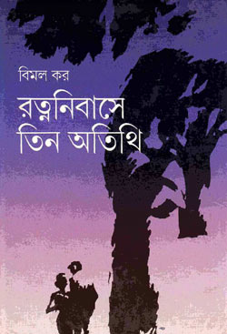 FREE RAJ KAHINI PDF FILE EBOOK