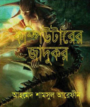 Php Bangla Book