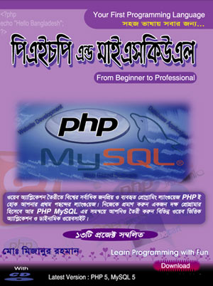 Php With Mysql Tutorials Pdf