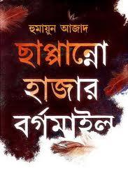 Nari By Humayun Azad Pdf Download