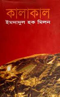 Imdadul Haque Milon Books Pdf