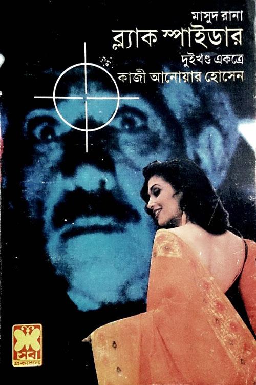 Masud Rana Books Pdf Format