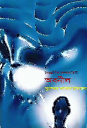 Md Zafar Iqbal Books Pdf
