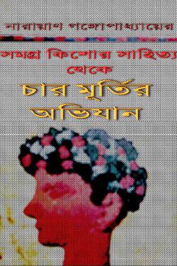 Tenida samagra by narayan gangopadhyay bengali ebook ~ bengali e.