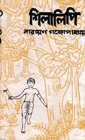 Narayan Gangopadhyay Pdf