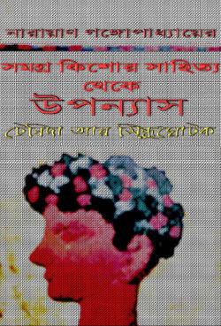 Feluda samagra part1 and part2 by satyajit ray free download.