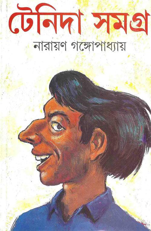 Feluda samagra part-5 (comics) by satyajit ray free download.