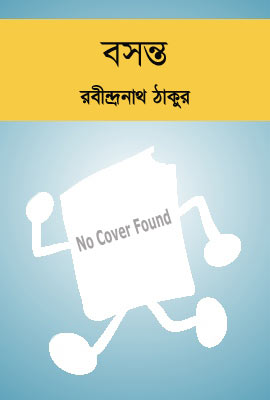 Bangla Book Golpo Guccho