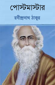 summary of the short story the postmaster by rabindranath tagore