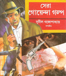 BANGLA GOENDA GOLPO PDF DOWNLOAD