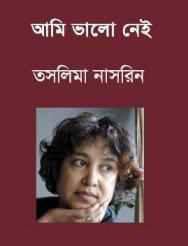 Lajja (✅13. 91mb) by taslima nasrin 🔴 free download.