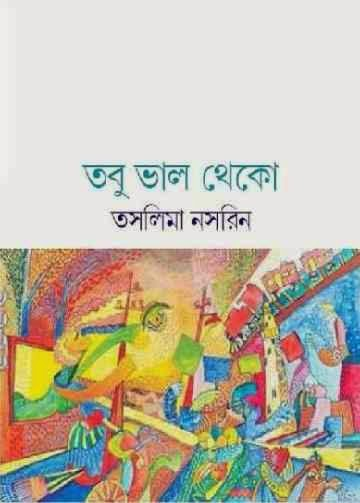 Lajja Book In English Pdf