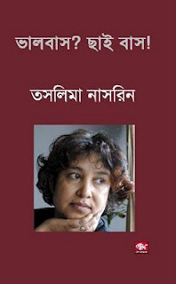 Dharma nei, opekkha royeche (0. 25mb) by taslima nasrin ✅ free.