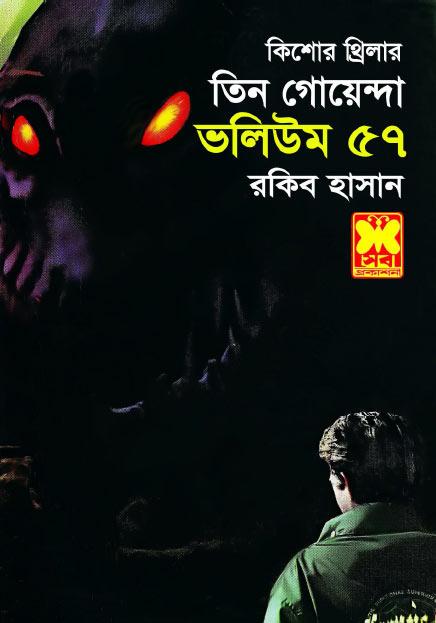 bangla book tin goyenda