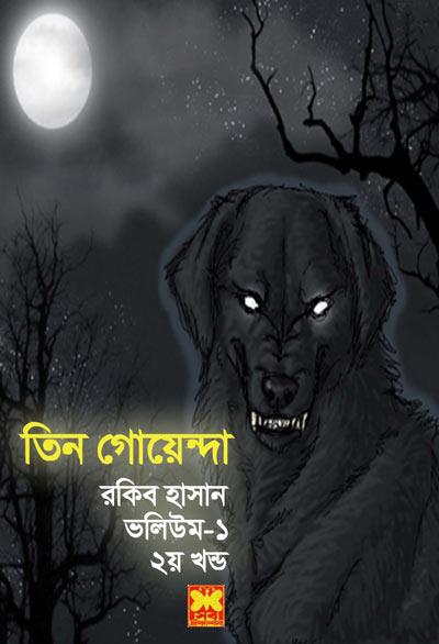 Pahar ebook free download chander