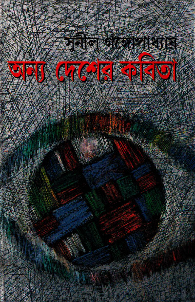 Bangla Vuter Boi Pdf