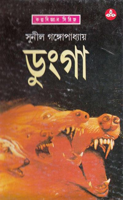 Bhuter ebook bangla download golpo