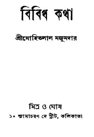 subarnalata pdf file free download
