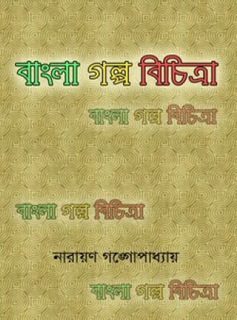 Feluda somogro-1 (29. 52mb) by satyajit ray ✅ free download.
