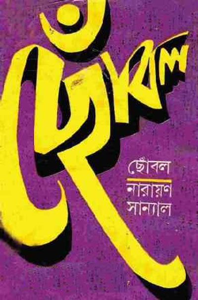 Pdf books narayan sanyal