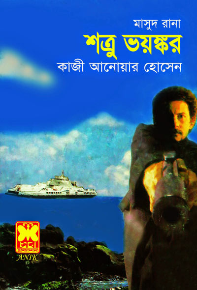 Masud Rana All Books Pdf