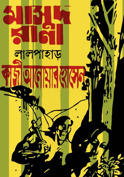 049  Lal Pahar (3 71MB) By Masud Rana Series ✅ Free Download