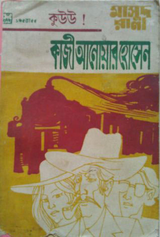 Bangla Boi Pdf By Masud Rana