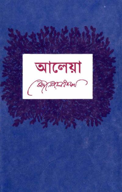 Murchona bangla book download
