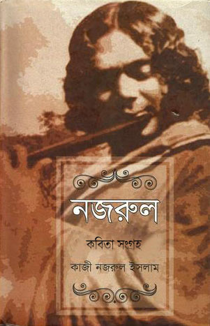 Bangla Poem Pdf