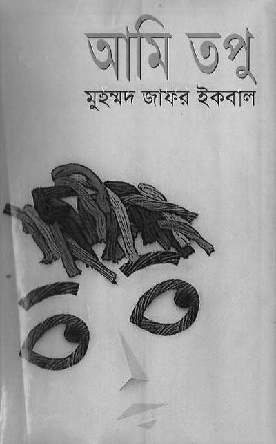 Rasha By Jafar Iqbal Pdf