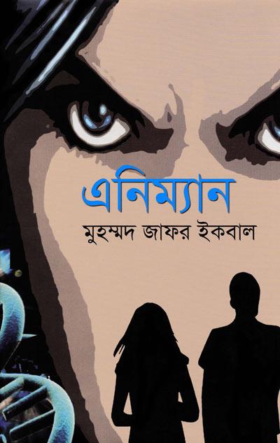 Jafar Iqbal Book
