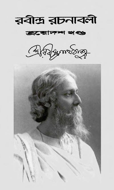 dissertation on rabindranath tagore Women in the novels of bankimchandra chatterjee, saratchandra chatterjee and rabindranath tagore a dissertation submitted to the saurashtra.