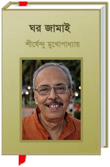 Chayamoy Shirshendu Pdf