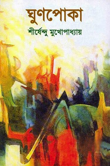 bengali books pdf free download