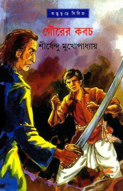Free shirshendu mukherjee download ebook