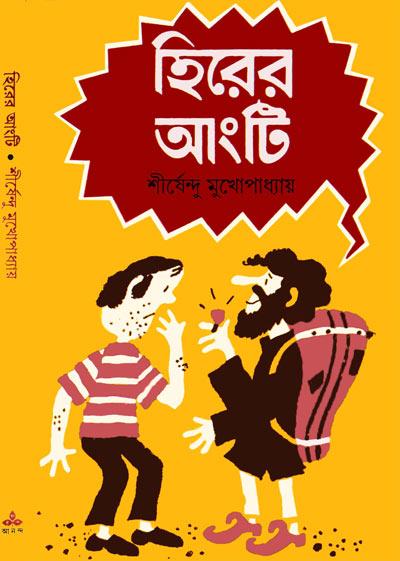 Mukhopadhyay upanyas pdf shirshendu samagra