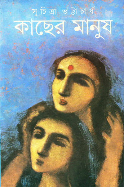 Bhattacharya pdf suchitra books