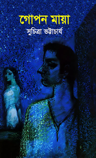 Pdf suchitra bhattacharya books