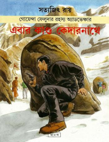 Ray samagra pdf feluda satyajit