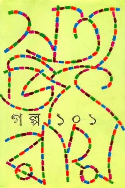 Shonku samagra free download by satyajit ray | all hindu holy.