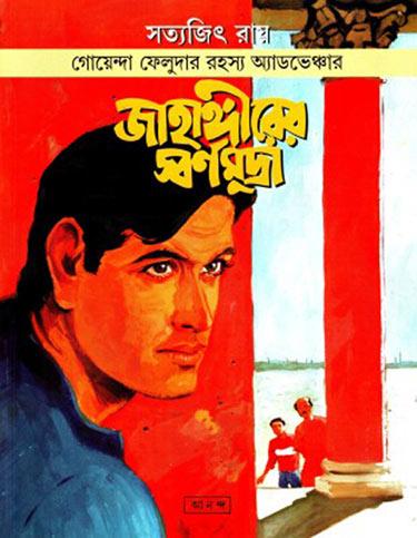Royal bengal rahasya (comics) (9. 01mb) by satyajit ray ✅ free.
